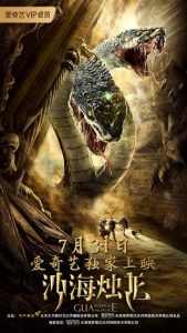 Guardian of the Palace ศึกผู้พิทักษ์หินจันทรา (2020)