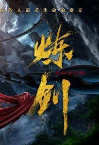 Blade Of Flame (2021) กระบี่วิเศษพิชิตเซียน