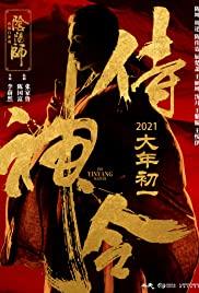 The Yin Yang Master (2021) หยิน หยาง ศึกมหาเวทย์