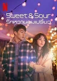 Sweet & Sour   Netflix (2021) รักหวานอมเปรี้ยว