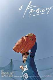 Baseball Girl   Viu (2019) (อีจูยอง)