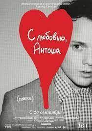 Love Antosha (2019)